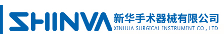 新華手術器械官網(wang)